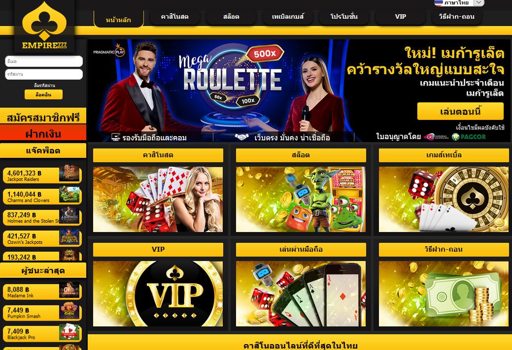 Empire 777 Games Thailand